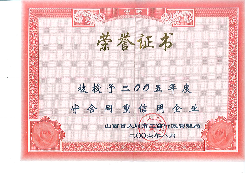 2005年必威365网址市守合同重信用企业荣誉证书