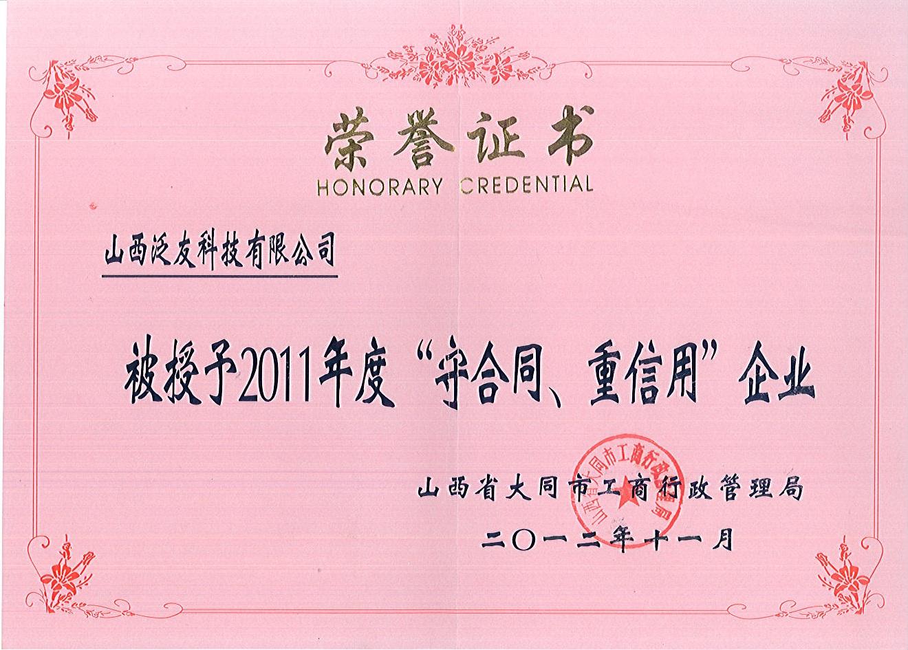 2011年必威365网址市守合同重信用企业荣誉证书