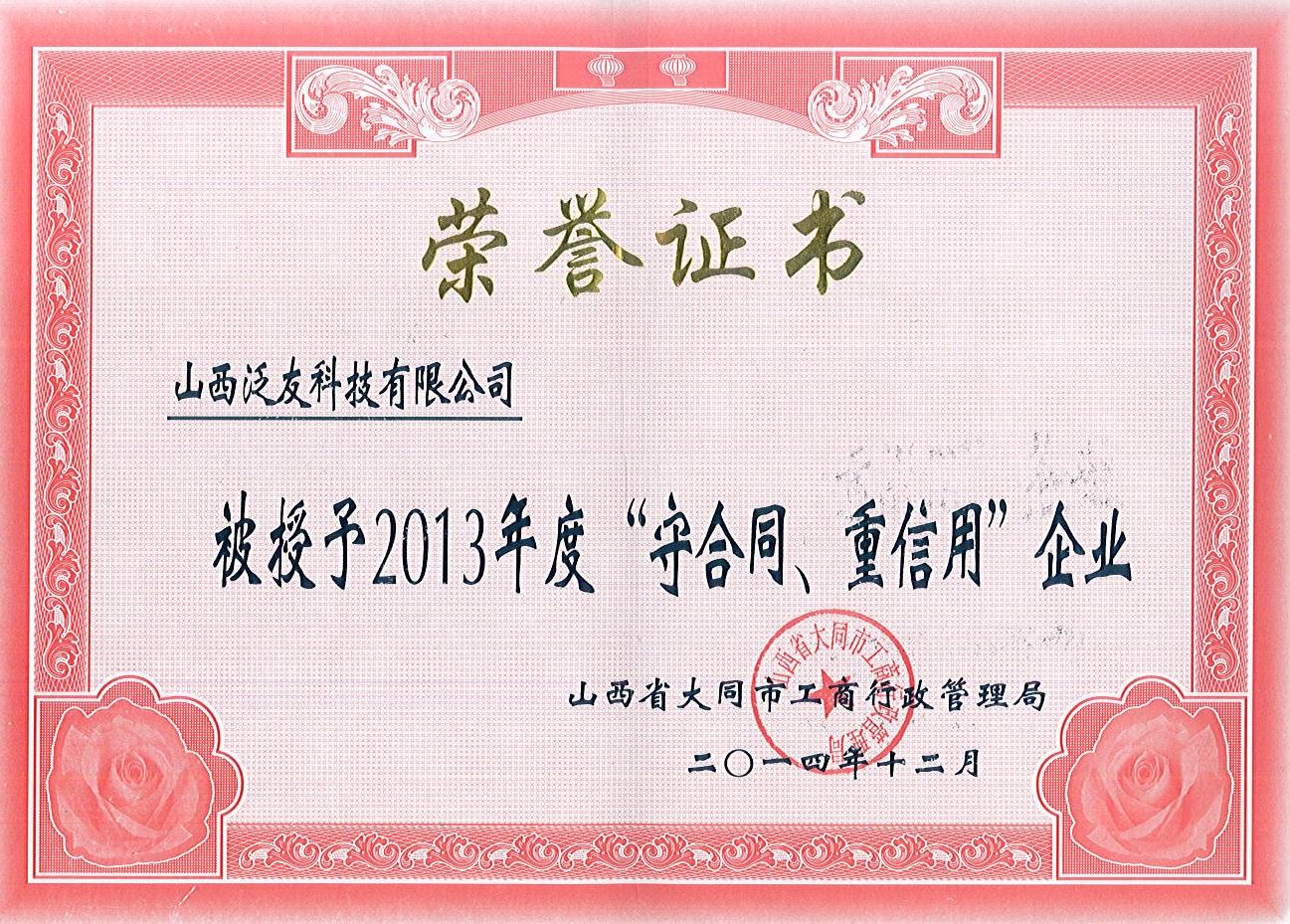 2013年必威365网址市守合同重信用企业荣誉证书