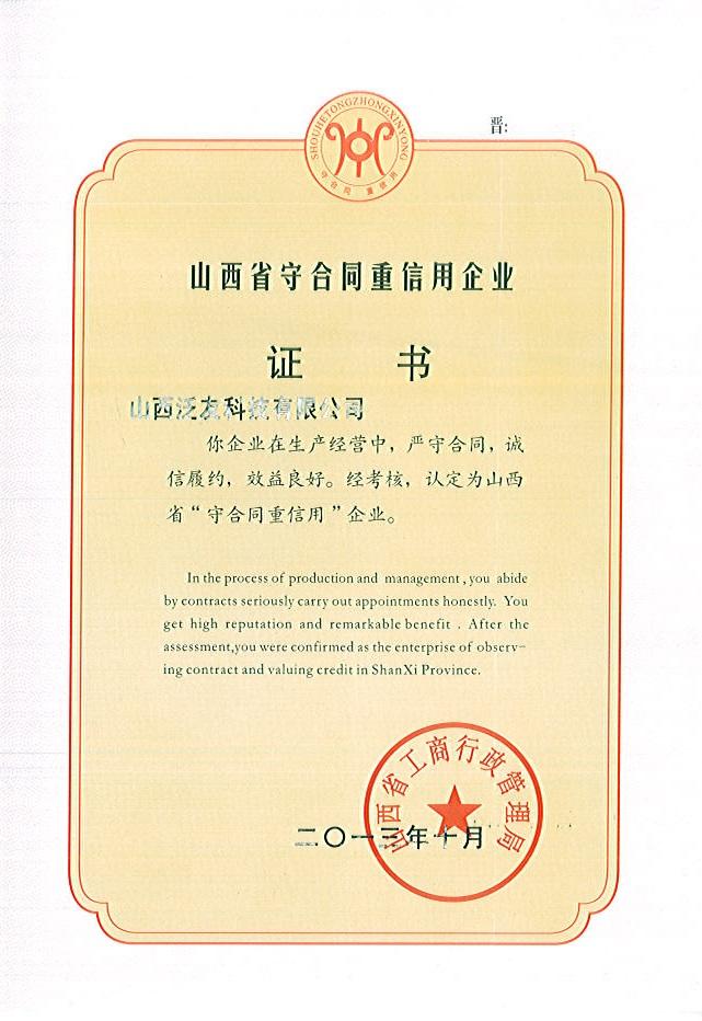 2013年山西省守合同重信用企业